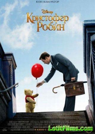 Скачать фильм Кристофер Робин / Christopher Robin (2018)