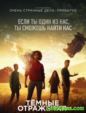 Скачать фильм Тёмные отражения / The Darkest Minds (2018)