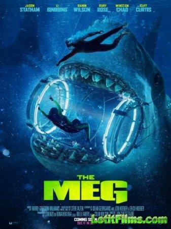 Скачать фильм Мег: Монстр глубины / The Meg (2018)