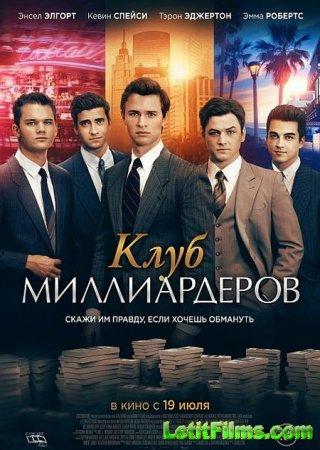 Скачать Клуб миллиардеров / Billionaire Boys Club [2018]