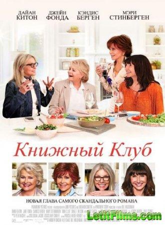 Скачать фильм Книжный клуб (2018)