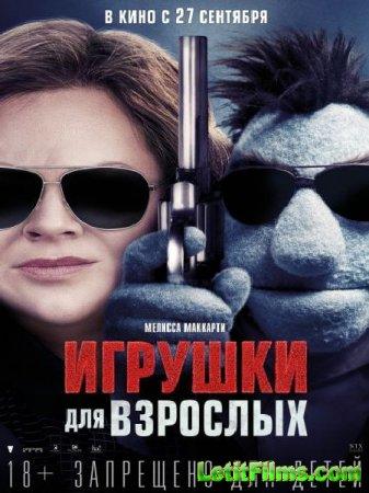 Скачать фильм Игрушки для взрослых / The Happytime Murders (2018)