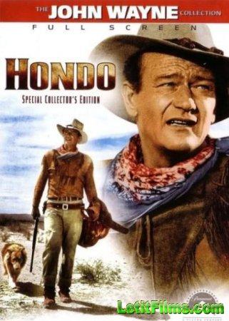 Скачать Хондо / Hondo [1953]