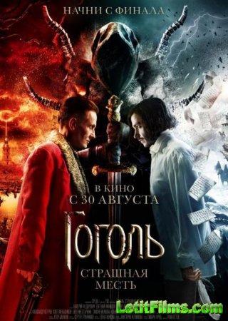 Скачать фильм Гоголь. Страшная месть (2018)