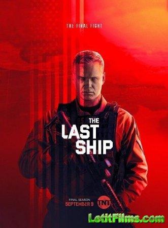Скачать Последний корабль / The Last Ship - 5 сезон (2018)