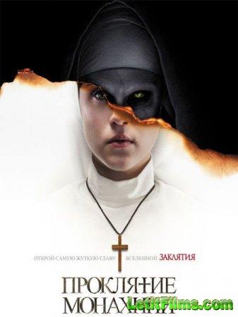 Скачать фильм Проклятие монахини / The Nun (2018)