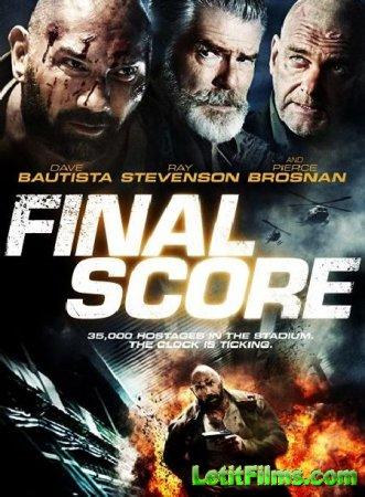 Скачать фильм Окончательный счёт / Final Score (2018)