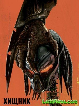 Скачать фильм Хищник / The Predator (2018)
