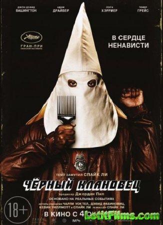 Скачать фильм Чёрный клановец / BlacKkKlansman (2018)