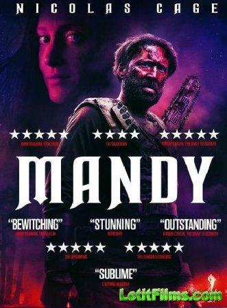 Скачать фильм Мэнди / Mandy (2018)