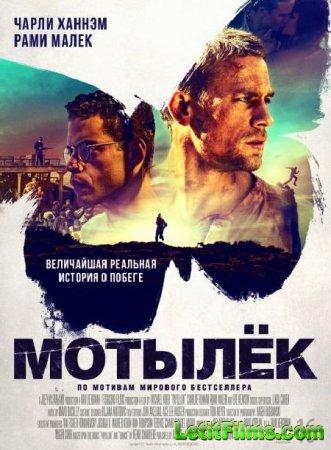 Скачать фильм Мотылек / Papillon (2017)