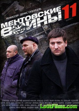 Скачать Ментовские войны (11 сезон) [2018]