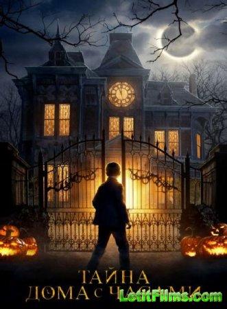Скачать фильм Тайна дома с часами / The House with a Clock in Its Walls (20 ...