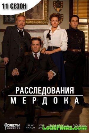 Скачать Расследования Мердока (11 сезон) / Murdoch Mysteries [2017-2018]