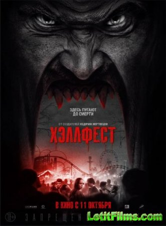 Скачать фильм Хэллфест / Hell Fest (2018)