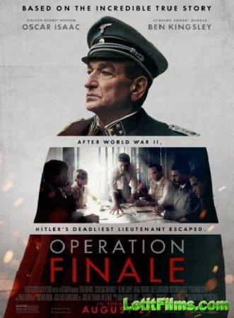 Скачать фильм Операция «Финал» / Operation Finale (2018)