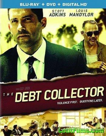 Скачать фильм Коллекторы / The Debt Collector (2018)