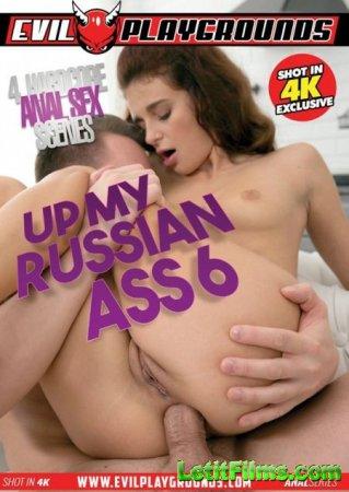 Скачать Up My Russian Ass 6 / Отымей мою русскую задницу 6 [2018]