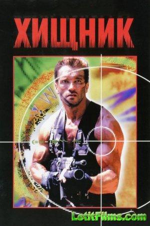 Скачать фильм Хищник / Predator [1987]