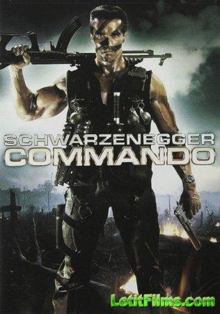 Скачать фильм Коммандо / Commando [1985]