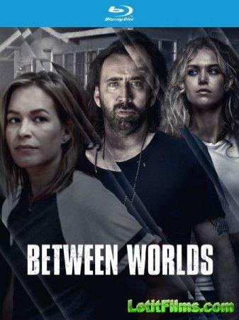 Скачать фильм Меж двух миров / Between Worlds (2018)