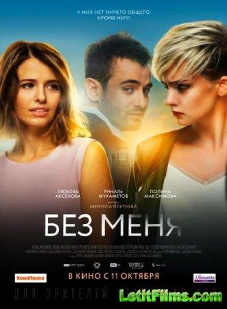 Скачать фильм Без меня (2018)