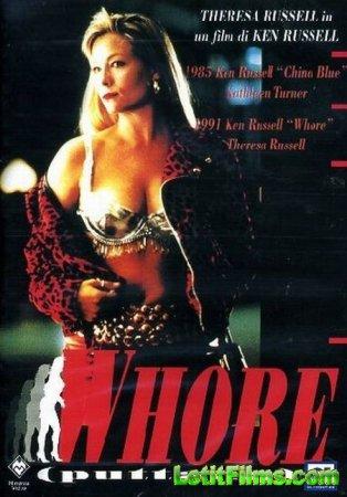 Скачать фильм Шлюха / Whore [1991]