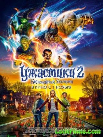Скачать фильм Ужастики 2: Беспокойный Хэллоуин / Goosebumps 2: Haunted Hall ...