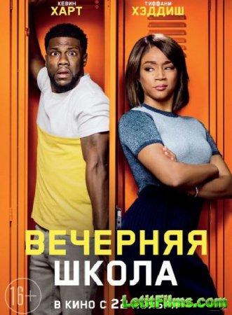 Скачать фильм Вечерняя школа / Night School (2018)