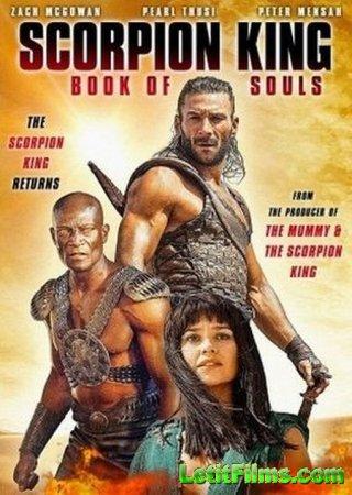 Скачать фильм Царь Скорпионов: Книга Душ / The Scorpion King: Book of Souls ...