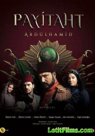 Скачать Права на престол Абдулхамид (3 сезон) / Payitaht Abdülhamid [2018-2 ...