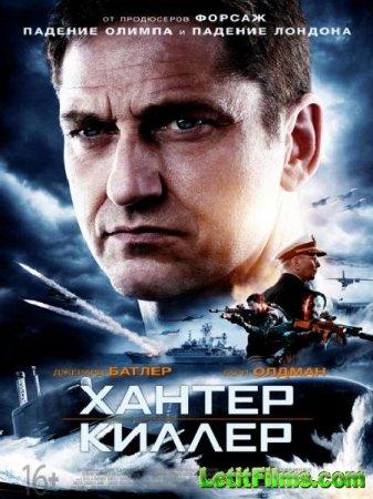 Скачать фильм Хантер Киллер / Hunter Killer (2018)