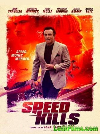 Скачать фильм Скорость убивает / Speed Kills (2018)