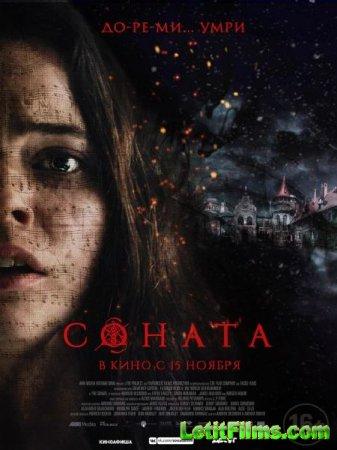 Скачать фильм Соната / The Sonata (2018)