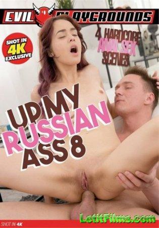 Скачать Up My Russian Ass 8 / Отымей мою русскую задницу 8 [2018]