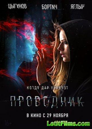 Скачать фильм Проводник (2018)