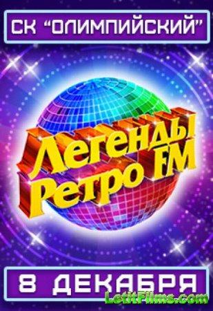 Скачать концерт Легенды Ретро FM 2018 в Москве (эфир 08.12.2018) [2018]