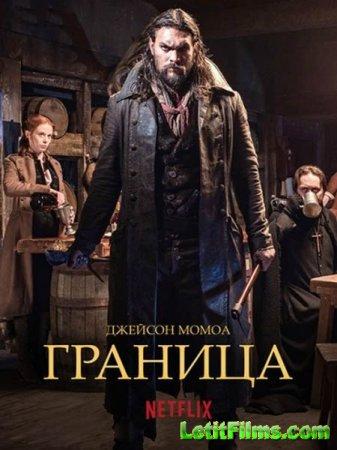 Скачать Рубеж (3 сезон) / Frontier [2018]
