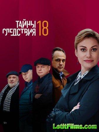 Скачать Тайны следствия (18 сезон) [2018]
