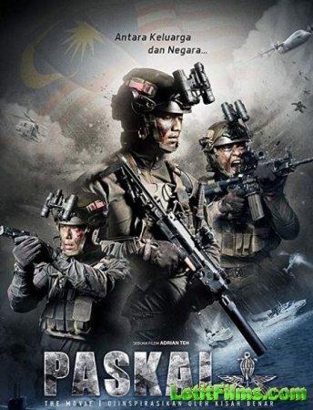 Скачать фильм Паскаль: Фильм / Paskal: The Movie (2018)