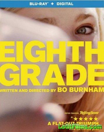 Скачать фильм Восьмой класс / Eighth Graden (2018)