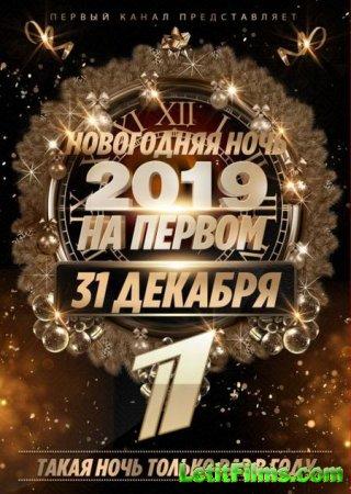 Скачать Новогодняя ночь на Первом [2018-2019]