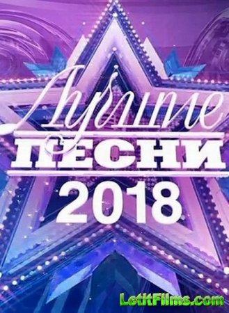 Скачать Лучшие песни - 2018. Праздничный концерт [2018-2019]