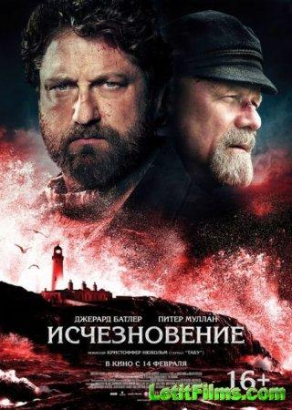Скачать фильм Исчезновение / The Vanishing (2018)