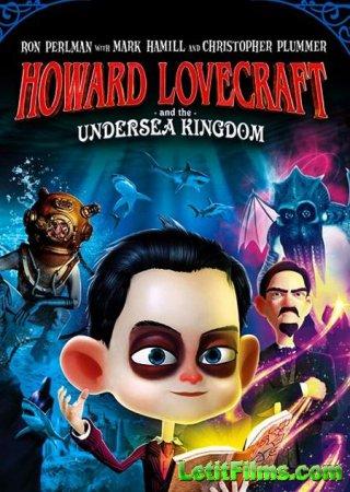 Скачать мультфильм Говард Лавкрафт и Подводное Королевство (2017)