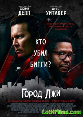 Скачать фильм Город лжи / City of Lies (2019)