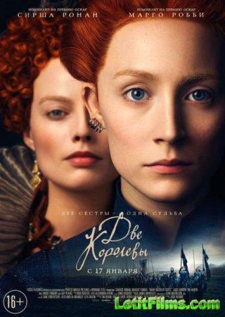 Скачать фильм Две королевы / Mary Queen of Scots (2018)