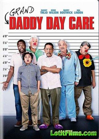 Скачать фильм Старики под Присмотром / Grand-Daddy Day Care (2019)