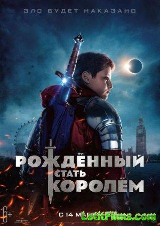 Скачать фильм Рождённый стать королем / The Kid Who Would Be King (2019)
