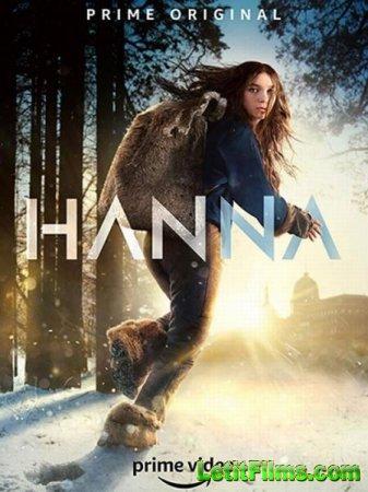 Скачать Ханна (1 сезон) / Hanna [2019]